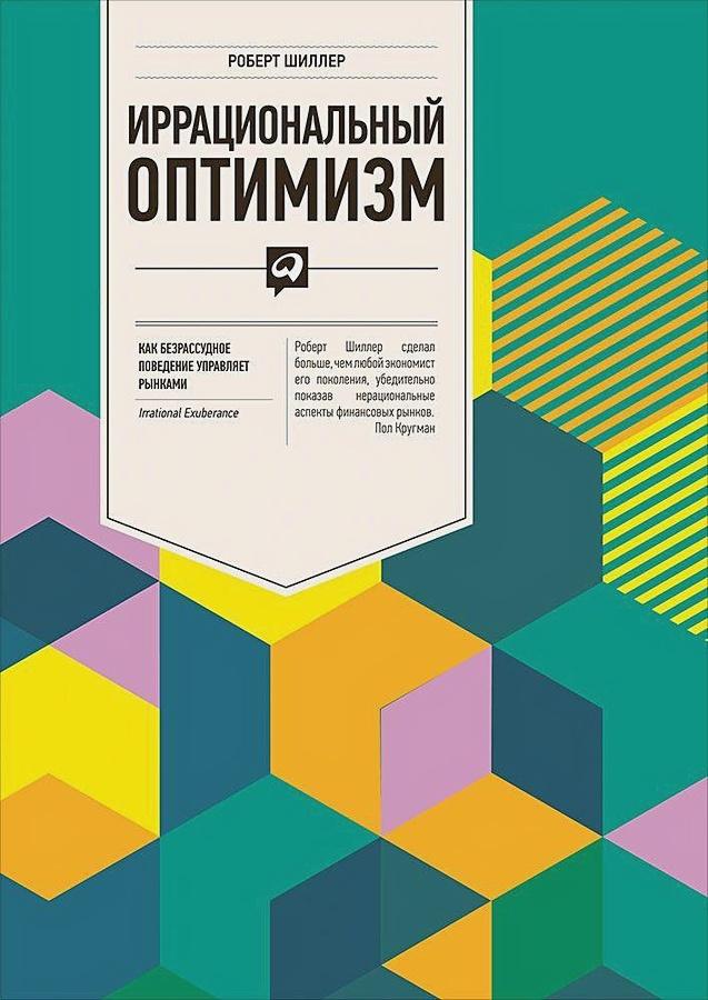 Шиллер Р. - Иррациональный оптимизм: Как безрассудное поведение управляет рынками обложка книги