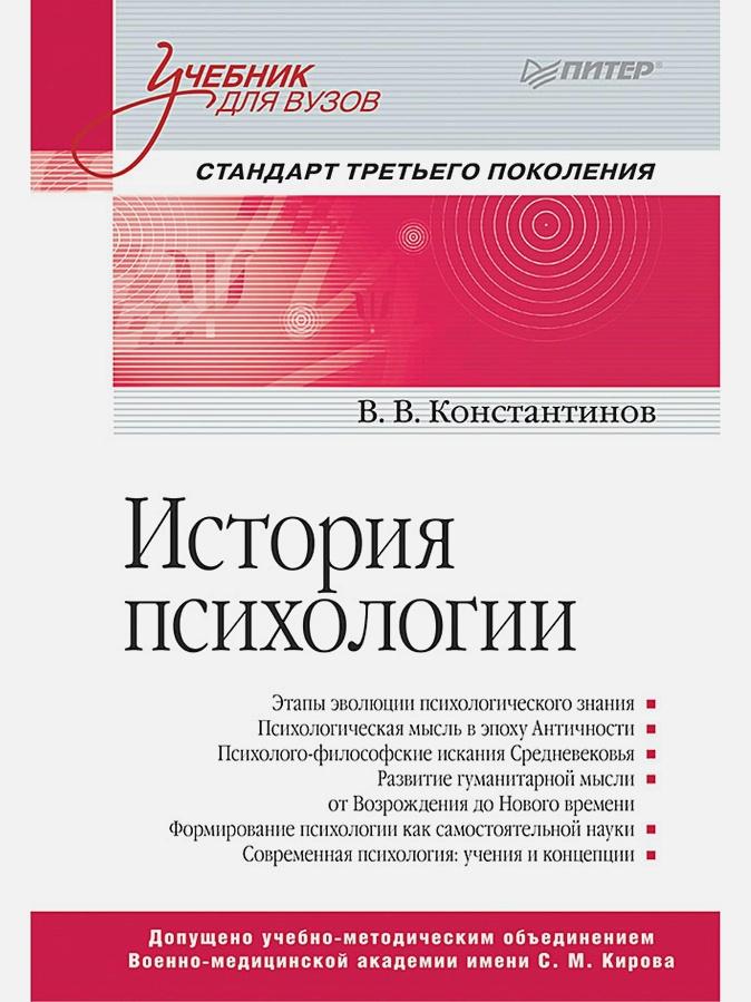 Константинов В В - История психологии. Стандарт третьего поколения. Учебник для вузов обложка книги