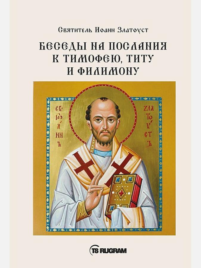 Cвятитель Иоанн Златоуст - Беседы на послания к Тимофею, Титу и Филимону обложка книги