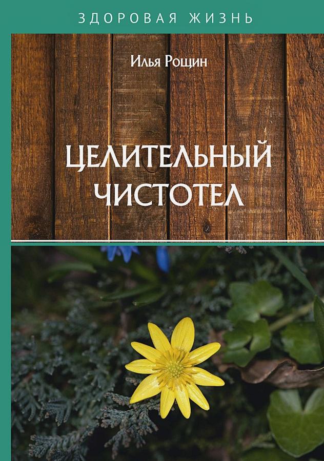 Рощин И. - Целительный чистотел обложка книги