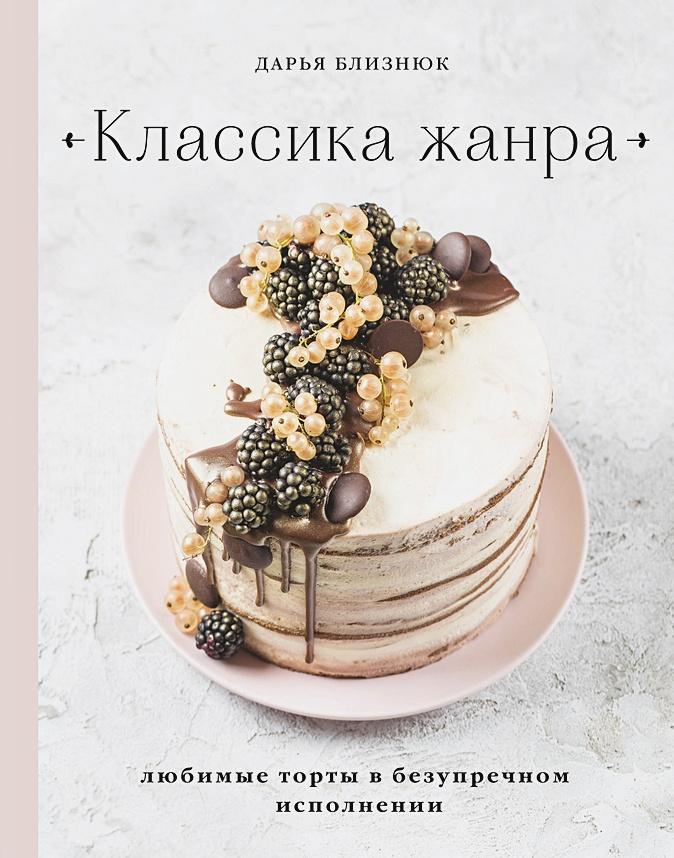Близнюк Дарья - Классика жанра. Любимые торты в безупречном исполнении (с автографом) обложка книги