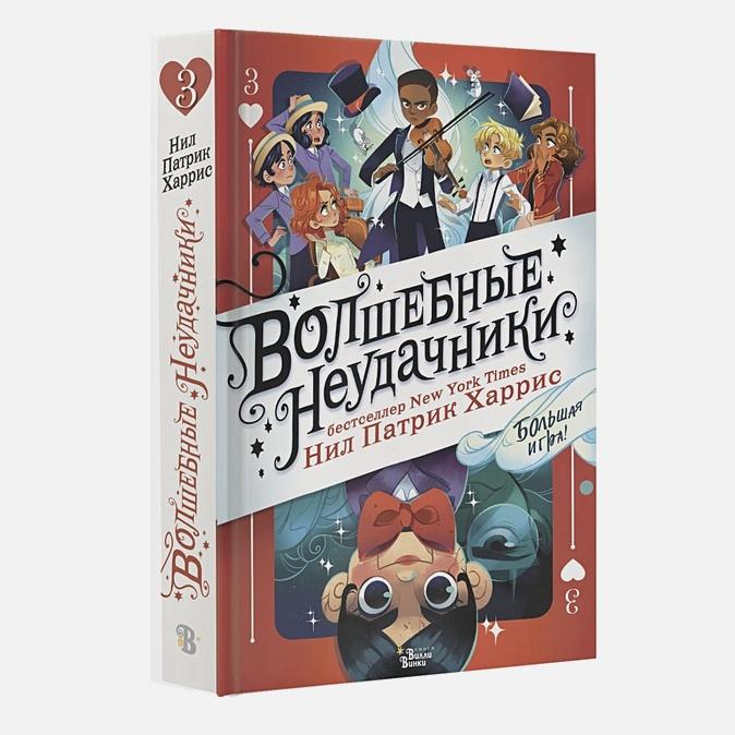 Нил Патрик Харрис - Волшебные неудачники. Большая игра обложка книги