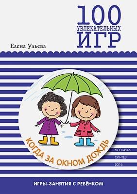 Ульева Е. А. - 100 увлекательных игр, когда за окном дождь обложка книги