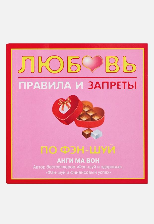 Анги Ма Вон - Любовь. Правила и запреты по фэн-шуй обложка книги