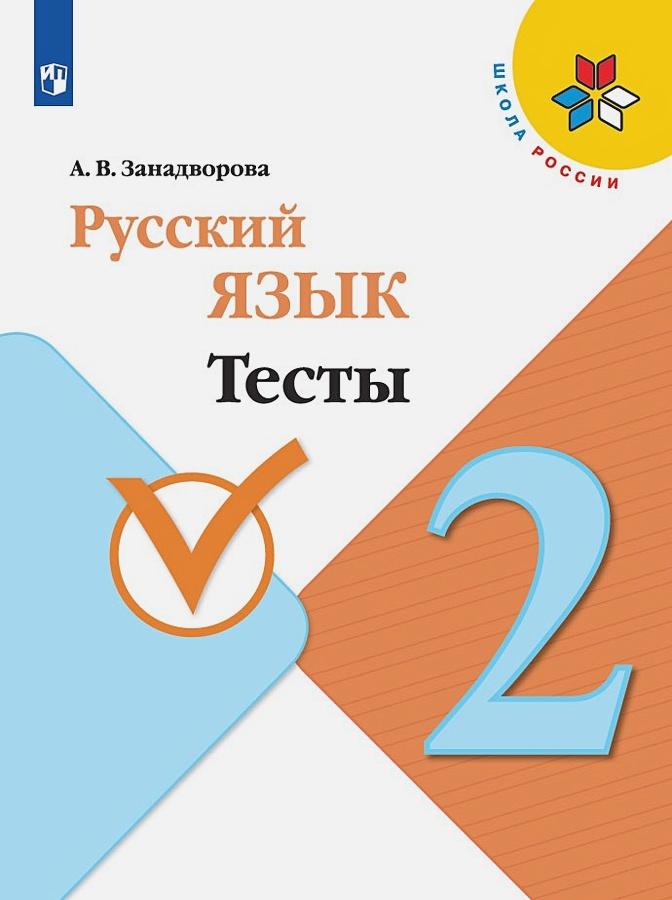 Занадворова  А. В. - Занадворова. Русский язык. Тесты. 2 класс / ШкР обложка книги