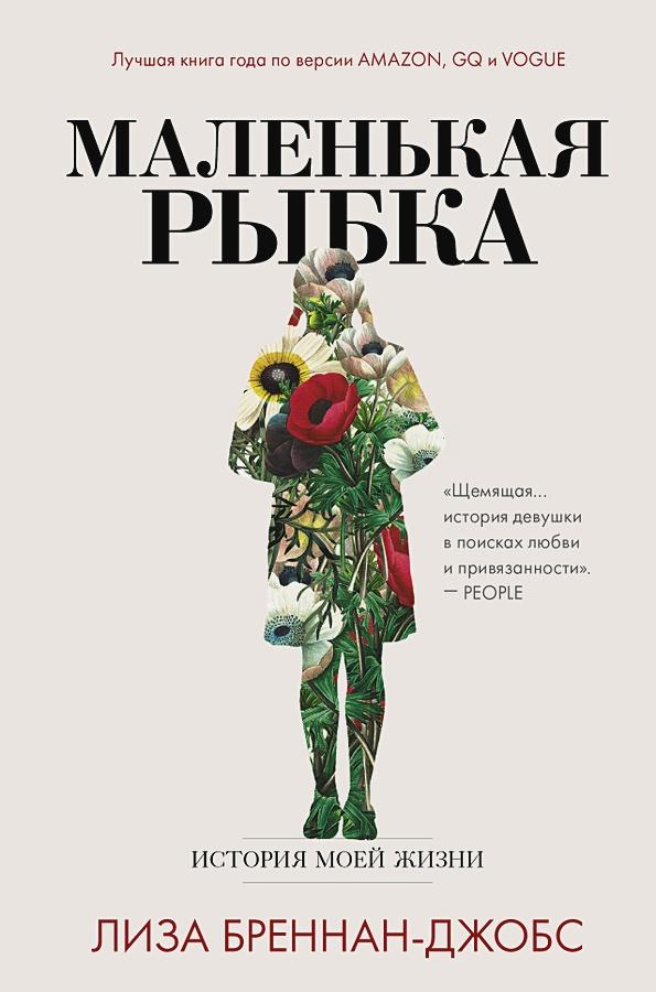 Лиза Бреннан-Джобс - Маленькая рыбка обложка книги