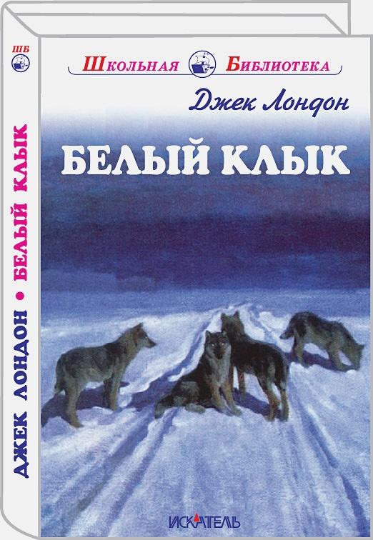 Лондон Джек - Белый клык обложка книги