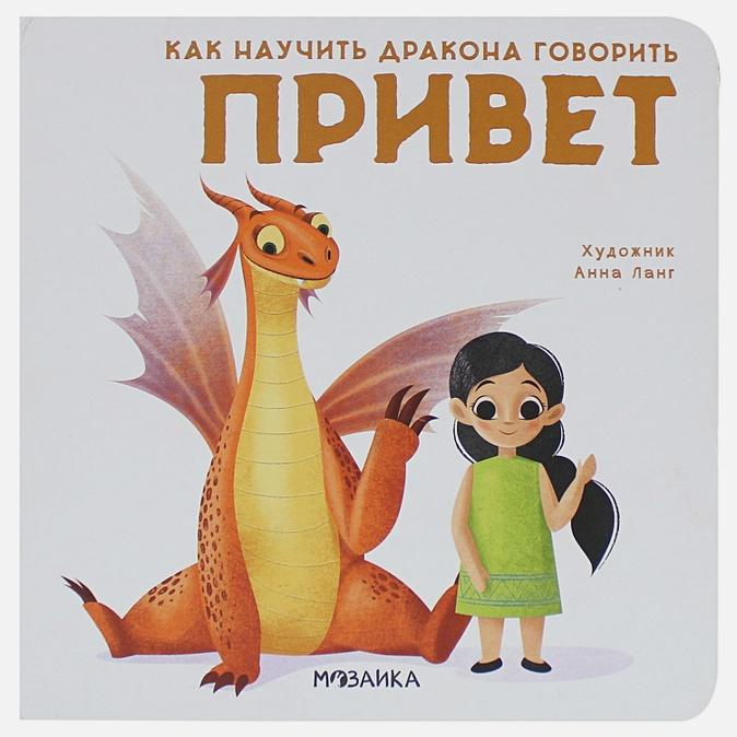 Форназари Э. . - Как научить дракона говорить. Привет обложка книги