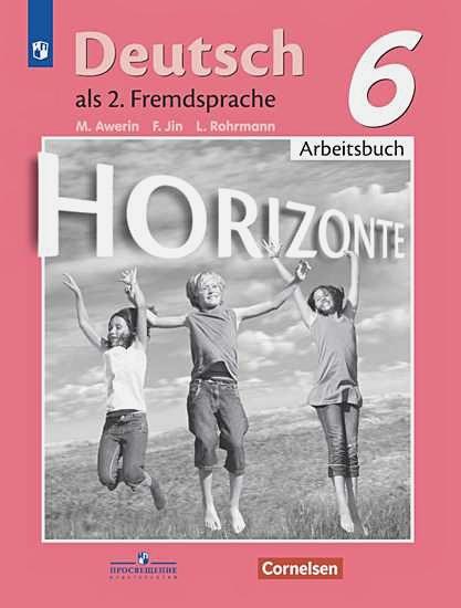 Аверин М.М., Джин Ф. ., Рорман Л. . - Аверин. Немецкий язык. Второй иностранный язык. Рабочая тетрадь. 6 класс. обложка книги