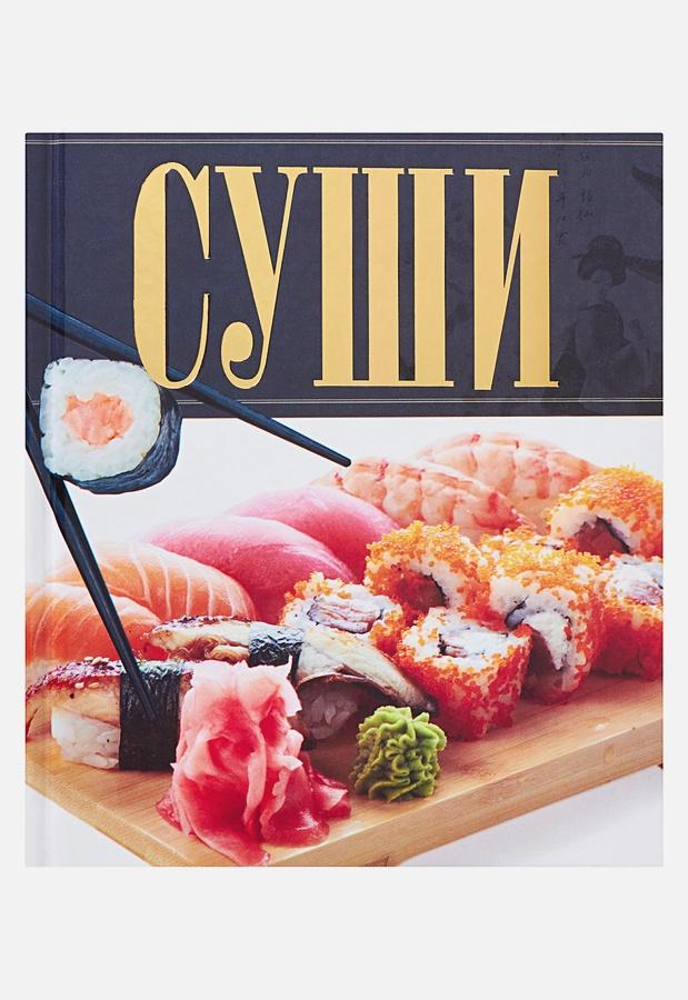 Ермакович Д.И. - Суши обложка книги