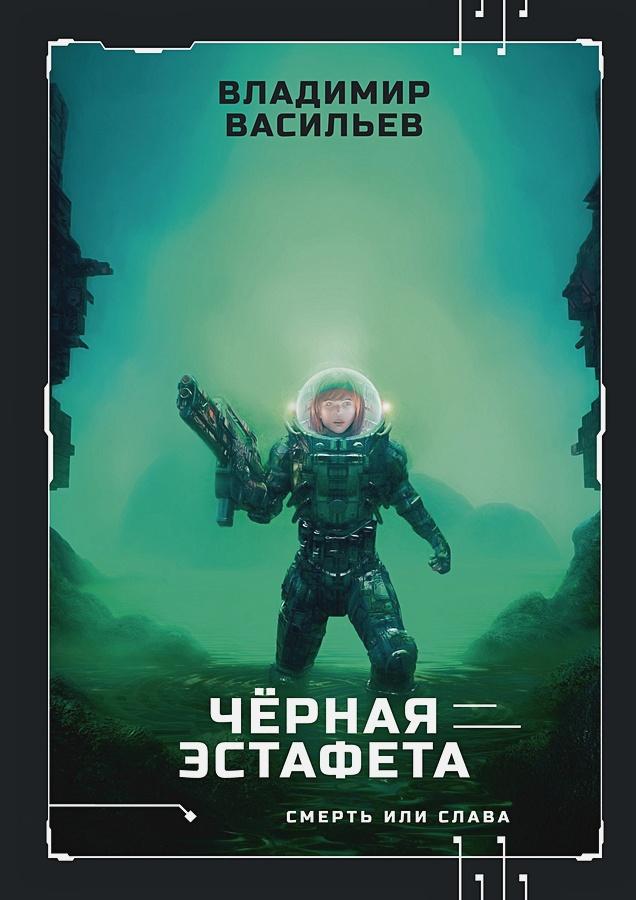 Васильев В. - Черная эстафета обложка книги