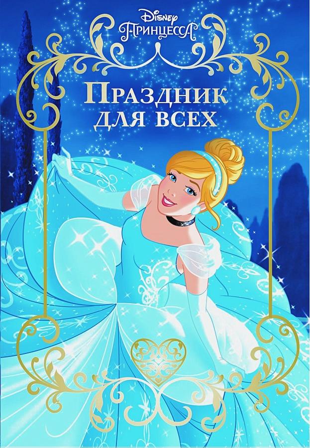 Принцесса Disney. Праздник для всех. Веселые истории