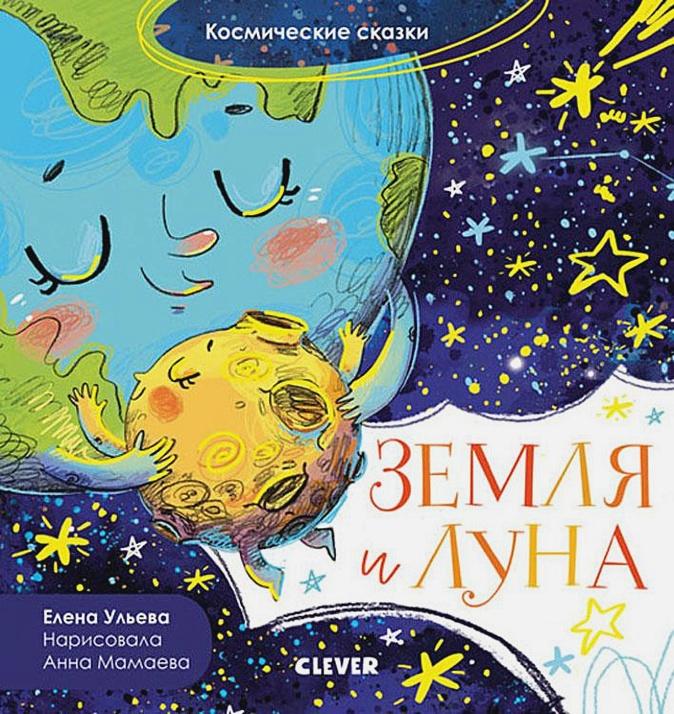 Ульева Е. - Космические сказки. Земля и Луна обложка книги
