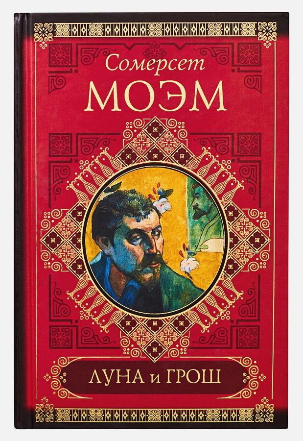 Луна и грош. Записные книжки Моэм С.