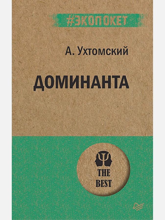 Ухтомский А А - Доминанта (покет) обложка книги