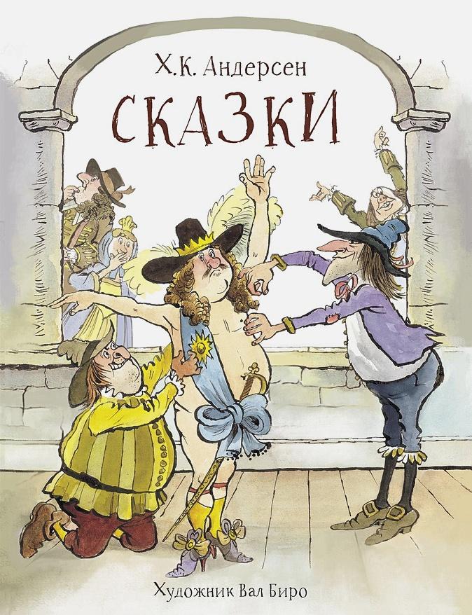 Андерсен - 100 ЛУЧШИХ КНИГ. Сказки Андерсен обложка книги
