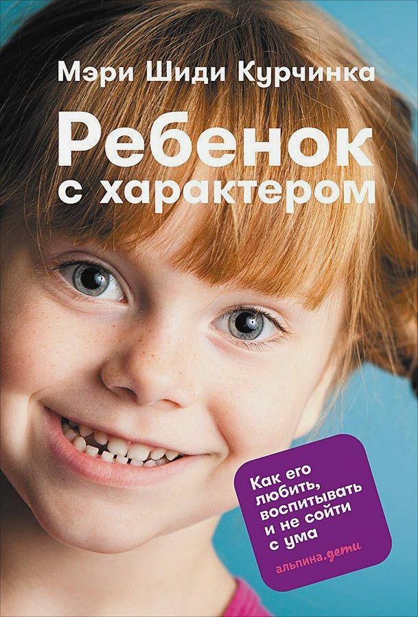 Курчинка М. - Ребенок с характером: Как его любить, воспитывать и не сойти с ума обложка книги