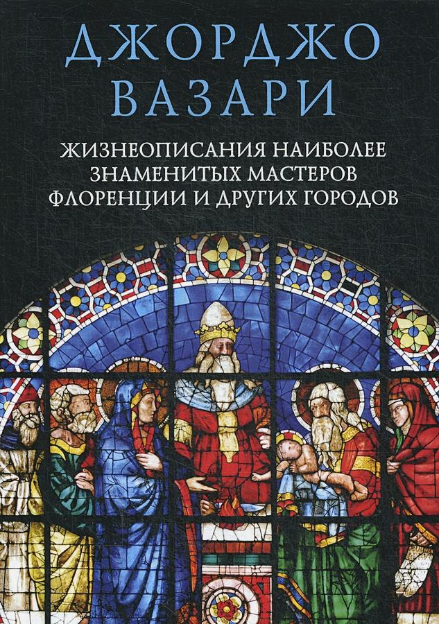 Вазари Дж. - Жизнеописания наиболее знаменитых мастеров Флоренции и других городов обложка книги