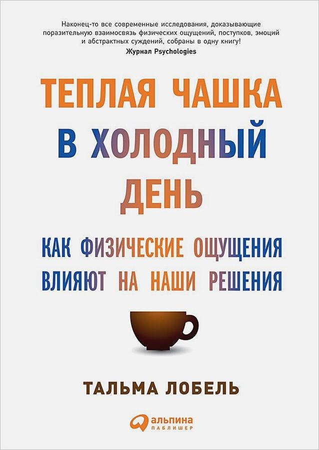 Лобель Т. - Теплая чашка в холодный день: Как физические ощущения  влияют на наши решения обложка книги