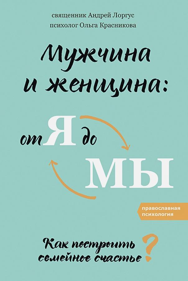 Протоиерей Андрей Лоргус, Красникова Ольга - Мужчина и женщина: от я до мы. Как построить семейное счастье обложка книги