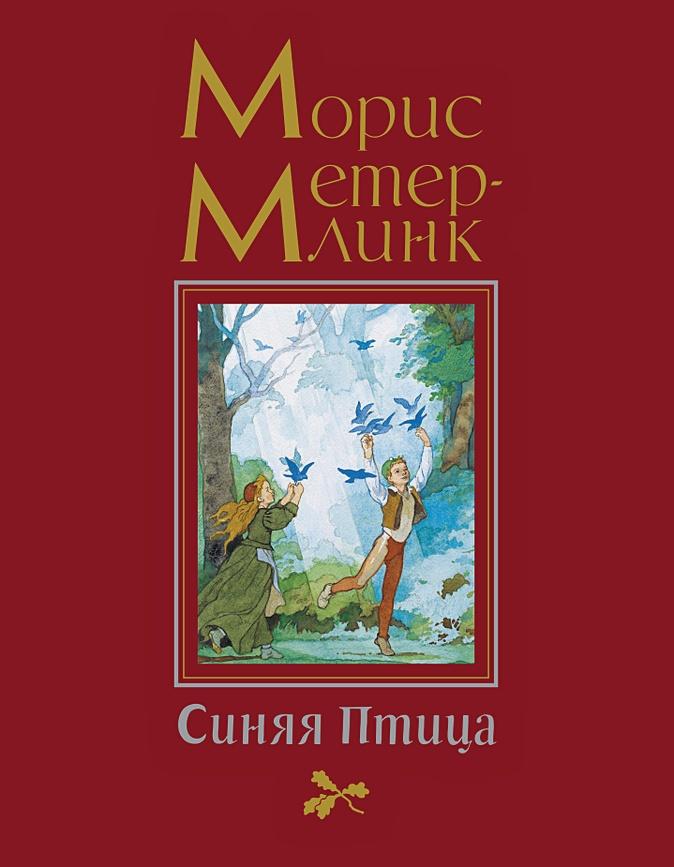Метерлинк М. - Синяя Птица (иллюстр. Б. Дехтерёва) обложка книги