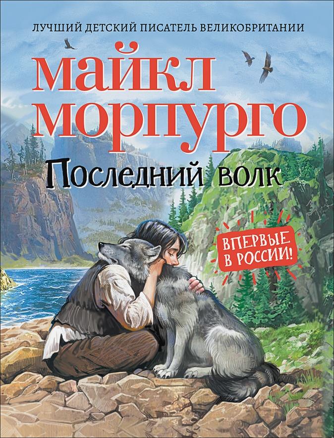 Морпурго М. - Последний волк обложка книги