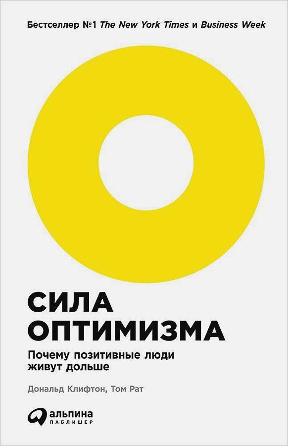 Клифтон Д.,Рат Т. - Сила оптимизма: Почему позитивные люди живут дольше обложка книги