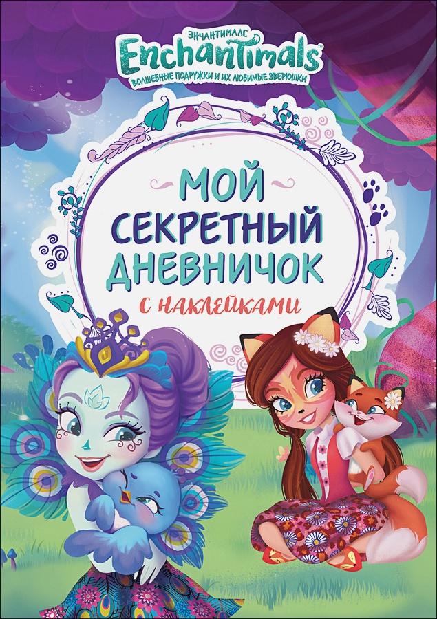 Соломкина А. К. - Мой секретный дневничок с наклейками «Энчантималс» обложка книги
