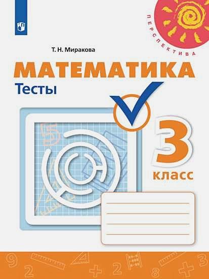 Миракова Т. Н. - Миракова. Математика. Тесты. 3 класс /Перспектива обложка книги