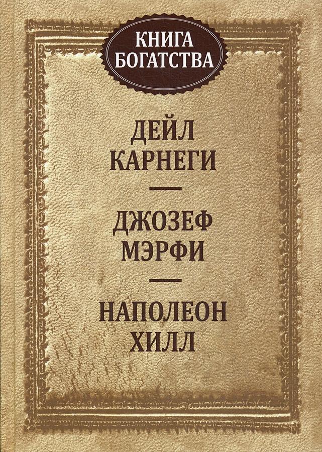 Карнеги Д., Мэрфи Дж., Хилл Н. - Книга богатства обложка книги