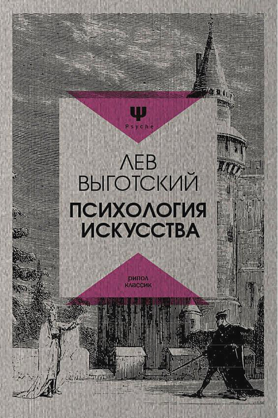 Выготский Л. - Психология искусства обложка книги