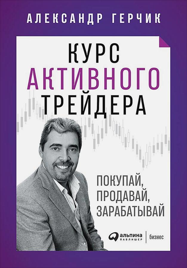 Герчик А. - Курс активного трейдера: Покупай, продавай, зарабатывай обложка книги