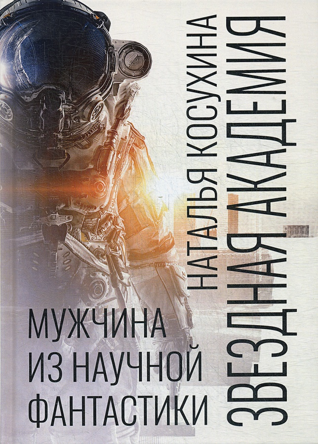 Косухина Н. - Звездная академия. Мужчина из научной фантастики обложка книги