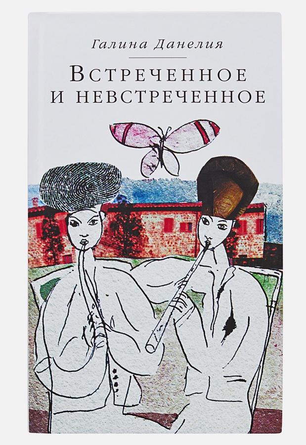 Данелия Галина - Встреченное и невстреченное обложка книги