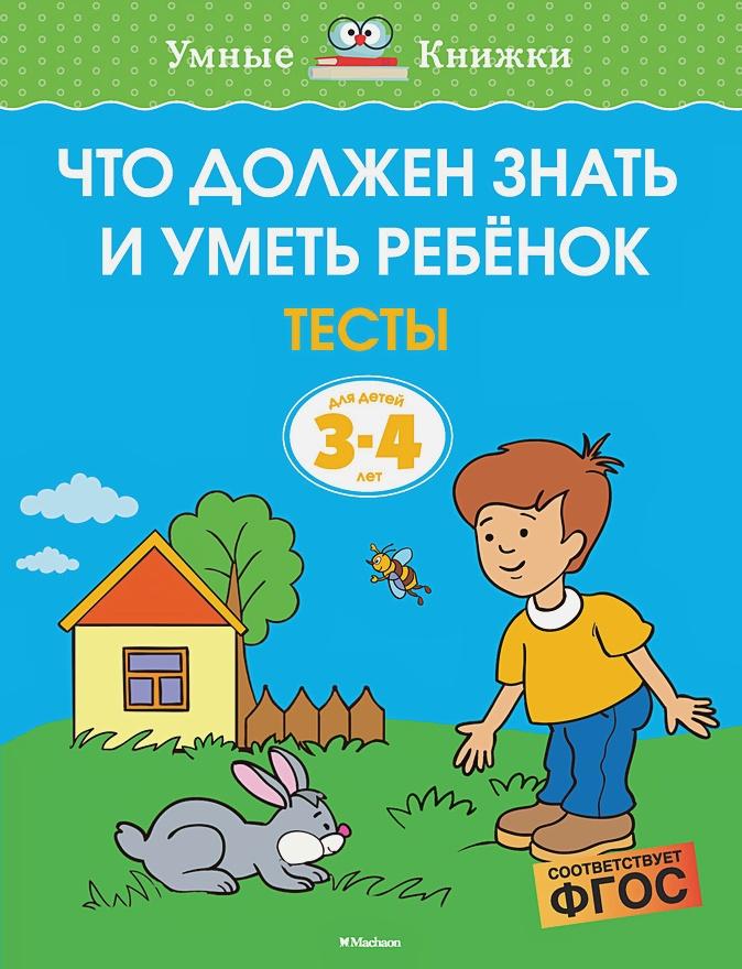 Земцова О.Н. - Что должен знать и уметь ребёнок. Тесты (3-4 года) обложка книги