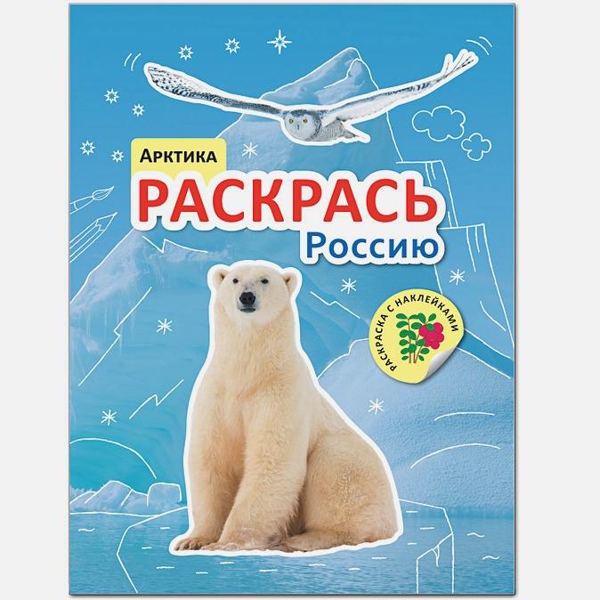 Раскрась Россию. Книжка с наклейками. Арктика