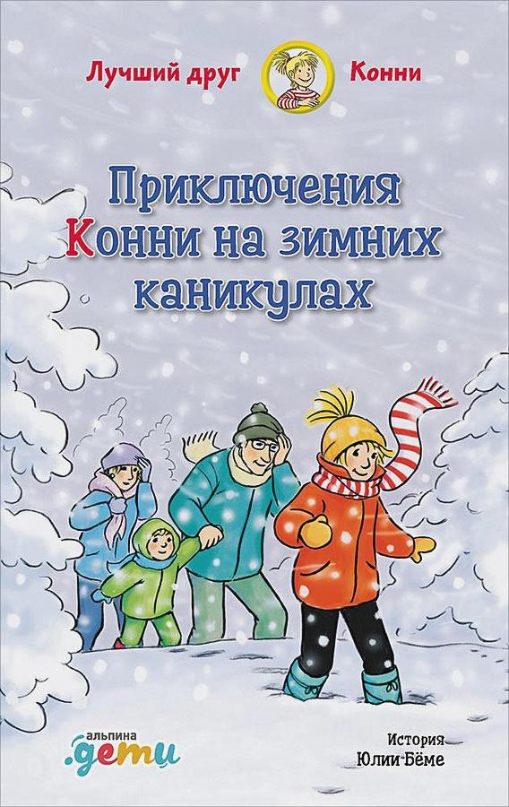 Шнайдер Л.,Бёме Ю. - Приключения Конни на зимних каникулах обложка книги