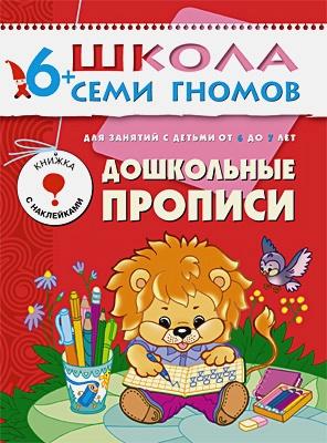 Дарья Денисова - ШСГ Седьмой год обучения. Дошкольные прописи. обложка книги