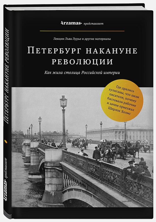 Лев Лурье - Петербург накануне революции обложка книги