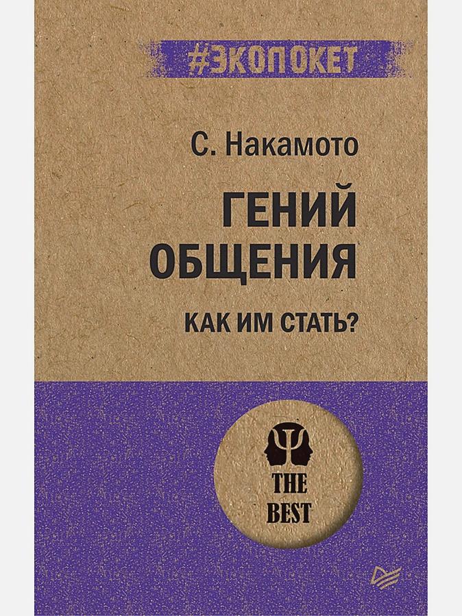 Накамото С - Гений общения. Как им стать? (покет) обложка книги