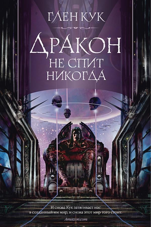 Кук Г. - Дракон не спит никогда обложка книги