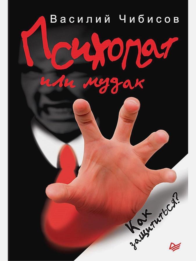 Чибисов В В - Психопат или мудак. Как защититься? обложка книги