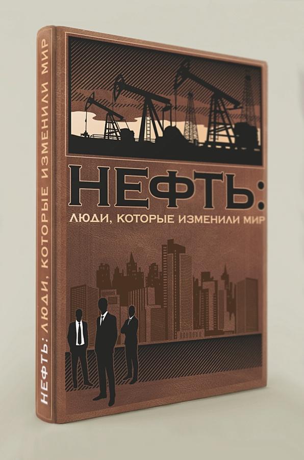 """Комплект """"Нефть: люди, которые изменили мир""""(книга+футляр)"""