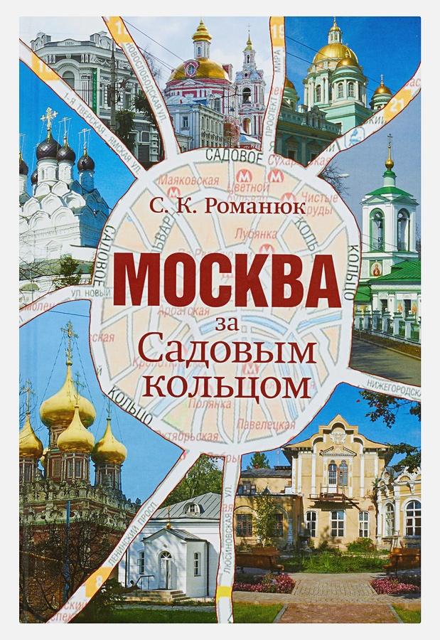 Романюк С.К. - Москва за Садовым кольцом обложка книги