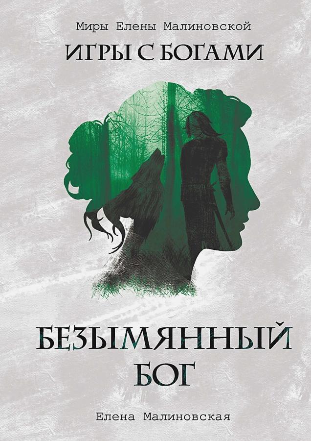 Малиновская Е. - Безымянный бог обложка книги
