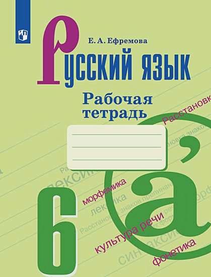 Ефремова Е. А. - Ефремова. Русский язык. Рабочая тетрадь. 6 класс обложка книги