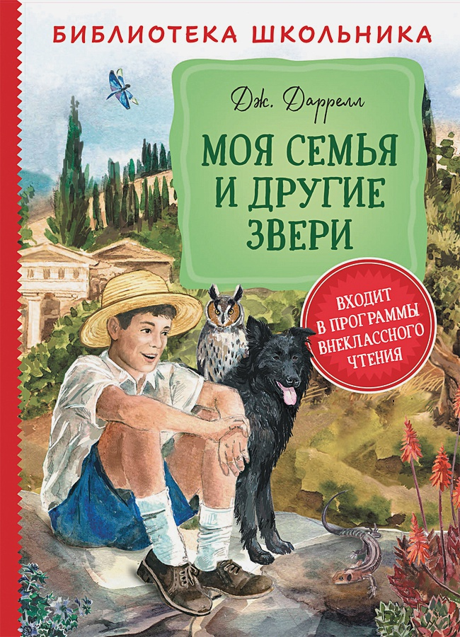 Даррелл Дж. - Даррелл Дж. Моя семья и другие звери (Библиотека школьника) обложка книги
