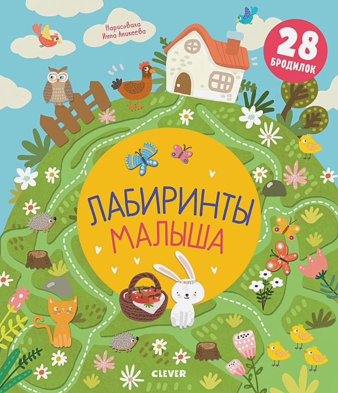 Кошечкина Женя - Лабиринты малыша обложка книги