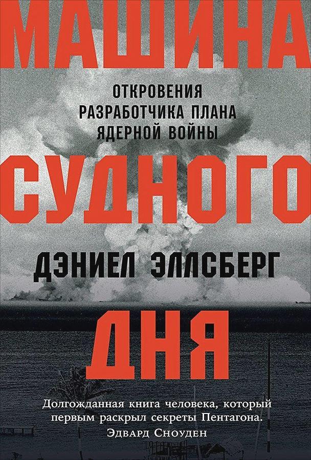 Дэниел Эллсберг - Машина Cудного дня: Откровения разработчика плана ядерной войны обложка книги