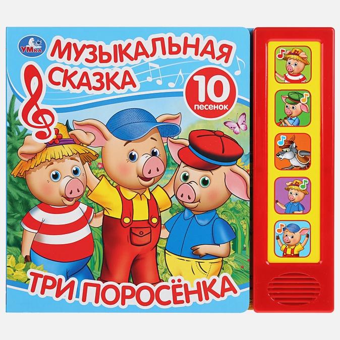 Книга детская муз., сказка три поросенка ( 5 зв. кнопок, 10 песен) 10 карт. стр. в кор.32шт